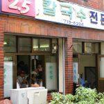 용산의 육개장+칼국수 전문 식당, 일명 육칼