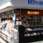 오사카/교토 여행 사진들