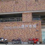 시모노세키의 카라토 수산시장