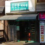 홍대 빵집 김진환 베이커리