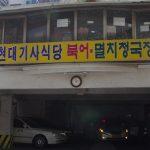 역삼동의 북어해장국 전문점 현대기사식당