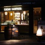 아오야마의 초콜렛 카페 카카오 삼파카