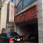 인천의 중국집 용화반점