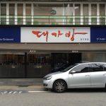 압구정의 화상 중국집 대가방