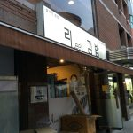 압구정의 리스김밥