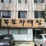 논현동의 남도음식 전문점 목포자매집