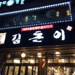 선릉역 제주산 돼지고기집 김돈이