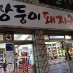 부산의 쌍둥이 국밥