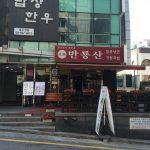 선릉의 반룡산