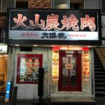 신바시 야키니쿠 타이세이엔