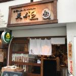 신바시의 서서먹는 템푸라집 텐마루