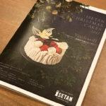 이세탄의 2017년 크리스마스 케익 팜플렛