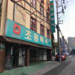 부산 광안리의 초원복국
