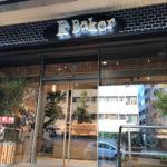 고탄다에 새로 생긴 R베이커 카페