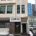 광화문의 광화문국밥