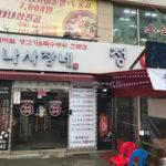 인천 용현동 나사장네 정육식당