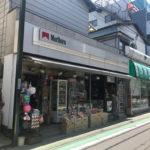 요코하마 야마테의 카페 르셰르슈