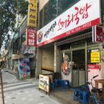 인천 계양의 어리버리 소머리 국밥