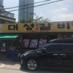 성수동 서울숲 부근의 대성갈비