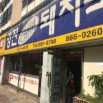부산의 영진국밥
