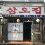 도봉산의 삼오집