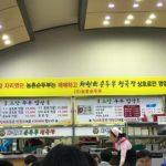 강릉 차현희 순두부와 순두부 젤라토