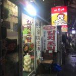 남대문 갈치조림집 이모네와 중식당 홍복